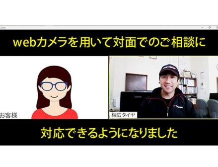 接客にウェブカメラアプリを活用 埼玉県のタイヤショップが開始