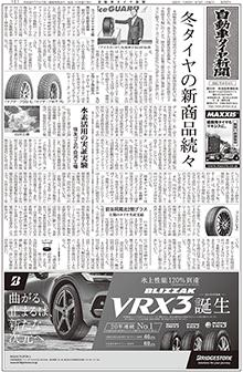 自動車タイヤ新聞8月4日付け 2727号