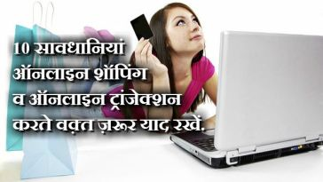 10-precautions-to-keep-online-shopping-and-online-transaction-time