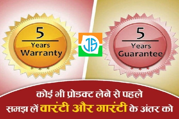 Diffrence Between Guarantee And Warranty