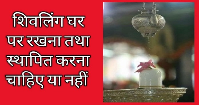 Why Shivling should not be kept in the house