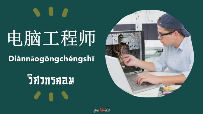วิศวกรคอม ภาษาจีน