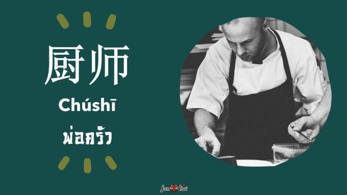 พ่อครัวภาษาจีน