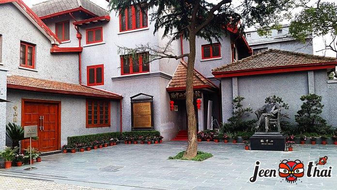 บ้านซุนยัดเซ็นที่เซี่ยงไฮ้ Shanghai Museum of Sun Yat-sen's Former Residence
