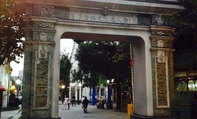 Shanghai Street of Cultural Celebrities
