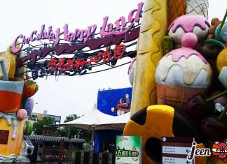 ช็อคโกแลตแฮปปี้แลนด์ Chocolate Happy land 巧克力开心乐园