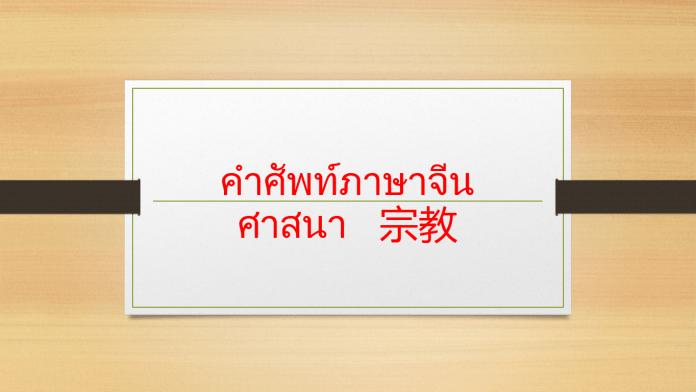 คำศัพท์ภาษาจีน : ศาสนา 宗教