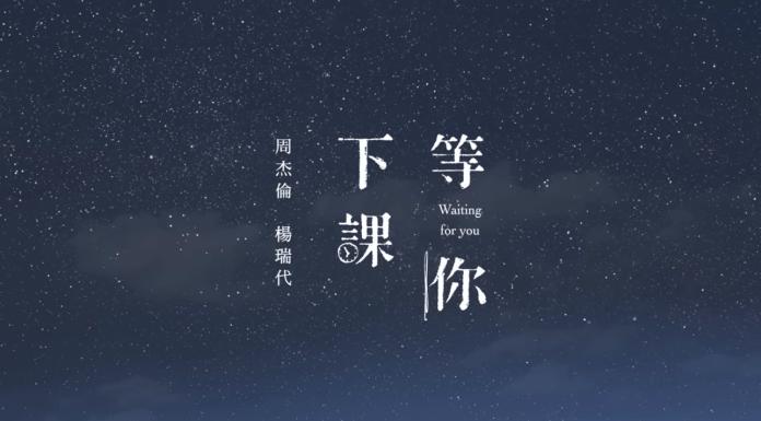 แปลเพลงจีน 等你下課 Waiting For You 周杰倫 Jay Chou