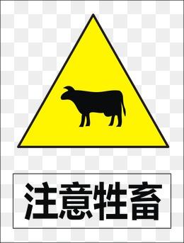 ป้ายระวังสัตว์ภาษาจีน
