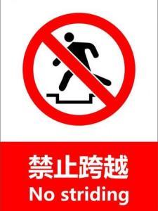 ป้ายห้ามภาษาจีน