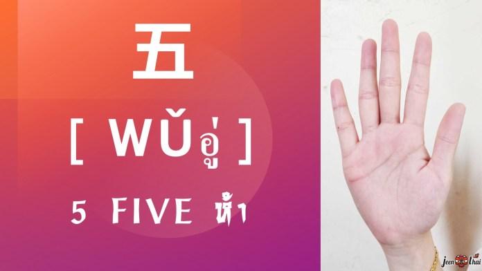คำศัพท์ภาษาจีน วิธีการนับเลขแบบจีน-สัญญาณมือแบบจีน 数数 shǔshù