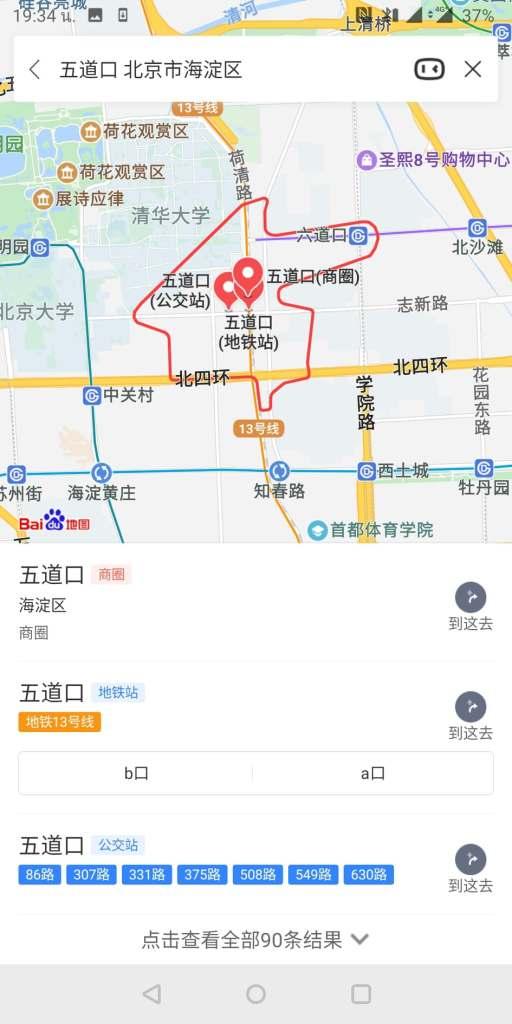 วิธีใช้ baidu Map 百度地图 โหลดไว้ก่อนไปเที่ยวจีน