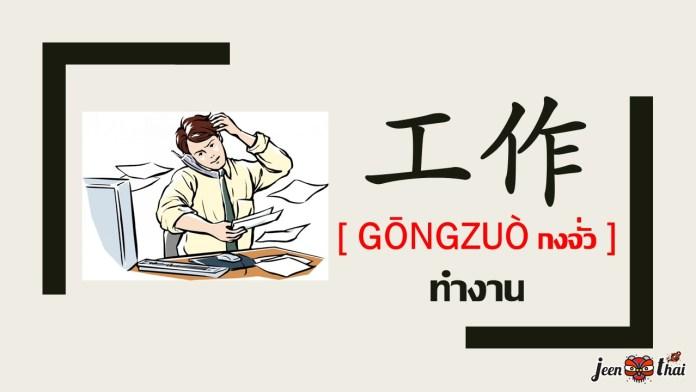 คำศัพท์ภาษาจีน : การทำงานภาษาจีน