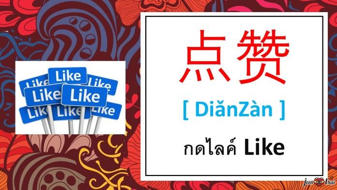 คำศัพท์ภาษาจีน : กดไลค์ กดแชร์ กด Subscribe