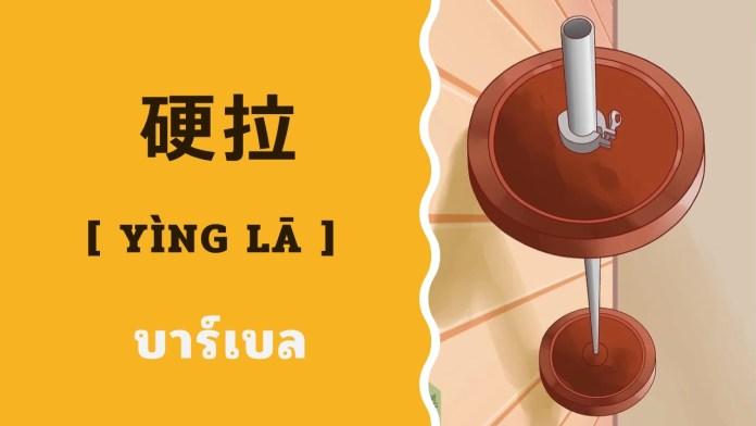 คำศัพท์ภาษาจีน การออกกำลังกายภาษาจีน