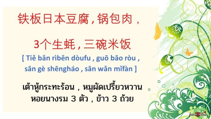 บทสนทนาภาษาจีน การสั่งอาหาร