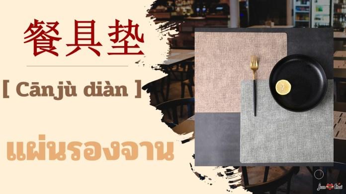 ของใช้บนโต๊ะอาหารภาษาจีน