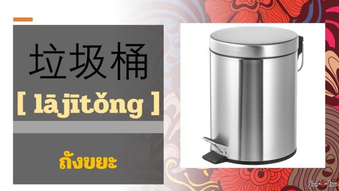 ห้องรับแขก ภาษาจีน
