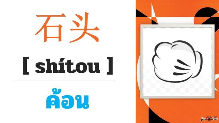 คำศัพท์ภาษาจีน เป่ายิ้งฉุบ