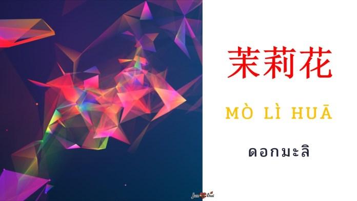 คำศัพท์ภาษาจีน วันลอยกระทง