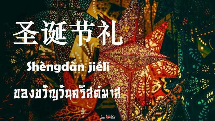 วันคริสต์มาสภาษาจีน