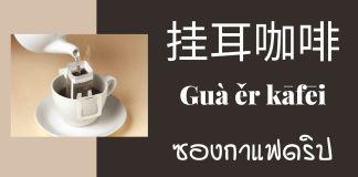 ซองกาแฟดริปภาษาจีน