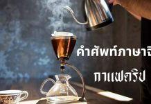 คำศัพท์ภาษาจีน 滴漏咖啡