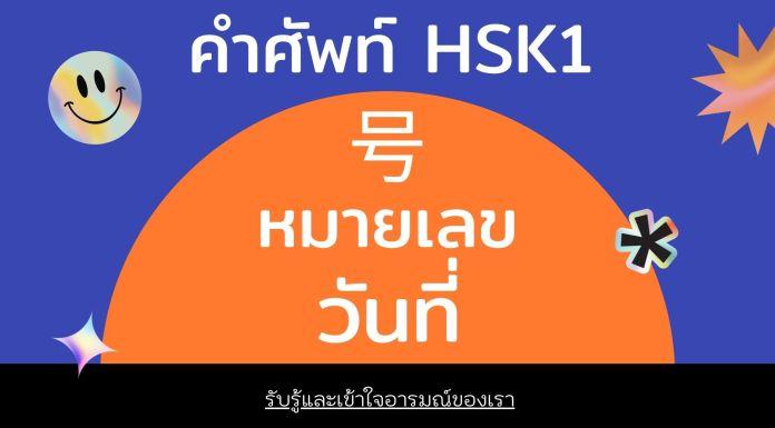 คำศัพท์ HSK1 号 หมายเลขหรือวันที่