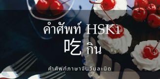 คำศัพท์ HSK1 吃 กิน