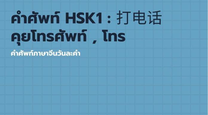 คำศัพท์ HSK1 打电话 คุยโทรศัพท์ , โทร