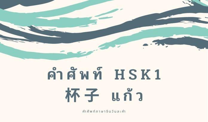 HSK1 杯子 แก้ว
