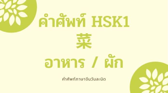 HSK1 菜 อาหาร