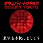 occupy+tokyo.jpg