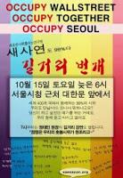 seoul+occupy.jpg