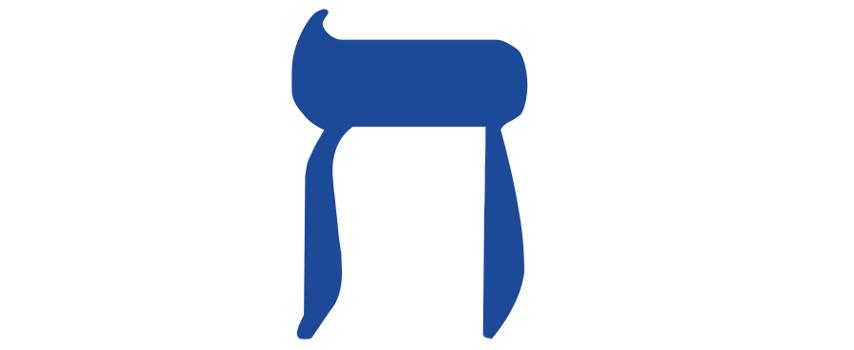 heth symbolisme lettre hébraique