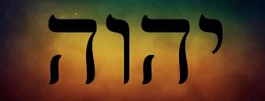 tétragramme divin YHWH