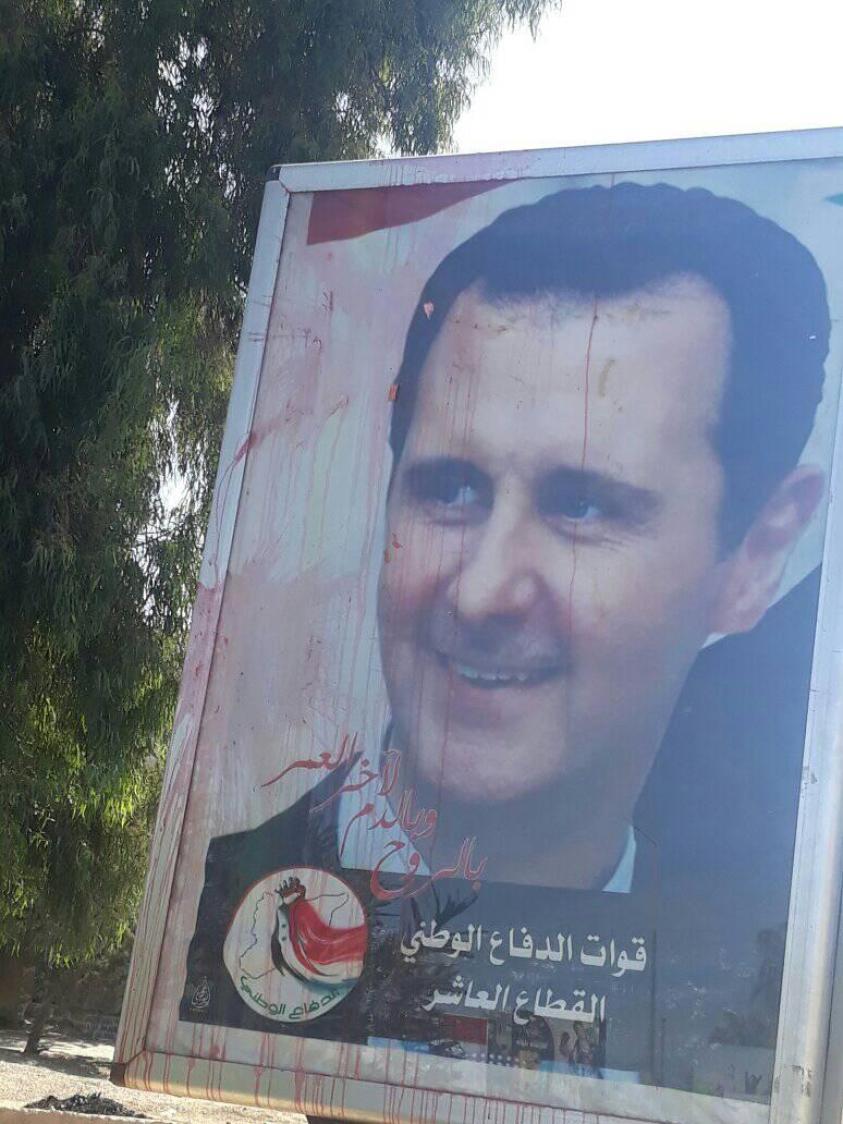 2 - بشار الأسد ملطخاً بالدماء في شوارع السويداء (صور)