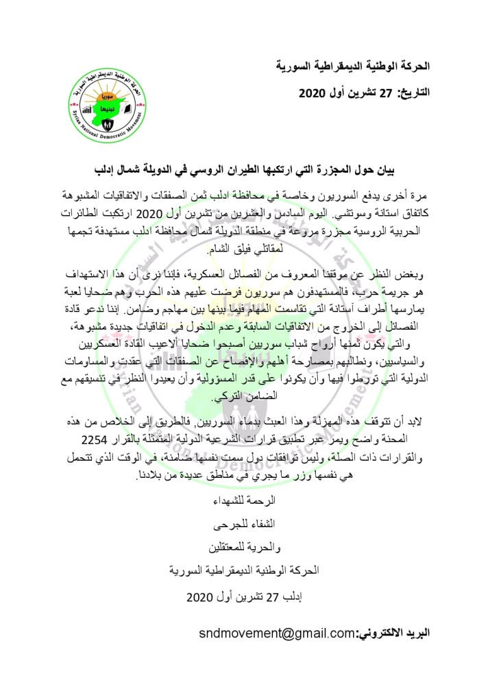 3 - الحركة الوطنية الديمقراطية في إدلب تدين المجزرة وتطالب بالتخلي عن أستانة والعودة إلى قرارات مجلس الأمن