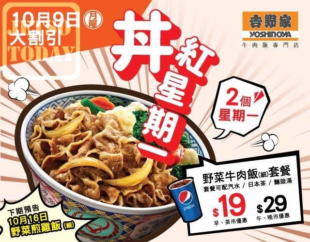 吉野家「丼紅星期一・野菜牛肉飯」超值優惠 $19 起 - 今日著數優惠 Jetso Today