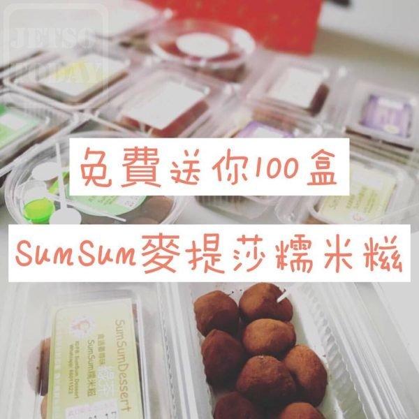 Sumsumdessert 有獎遊戲送 100 盒 麥提莎糯米糍 - 今日著數優惠 Jetso Today