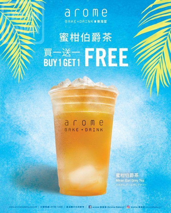 東海堂 期間限定「蜜柑伯爵茶•寒天」買一送一優惠 - Jetso Today