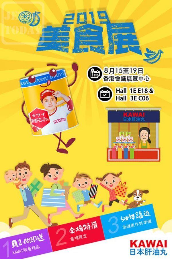 KAWAI 日本肝油丸 美食博覽 2019 會場大優惠 - Jetso Today