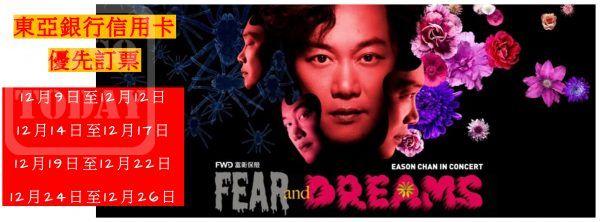 Eason 陳奕迅《Fear and Dreams》紅館演唱會 東亞銀行信用卡 優先訂票