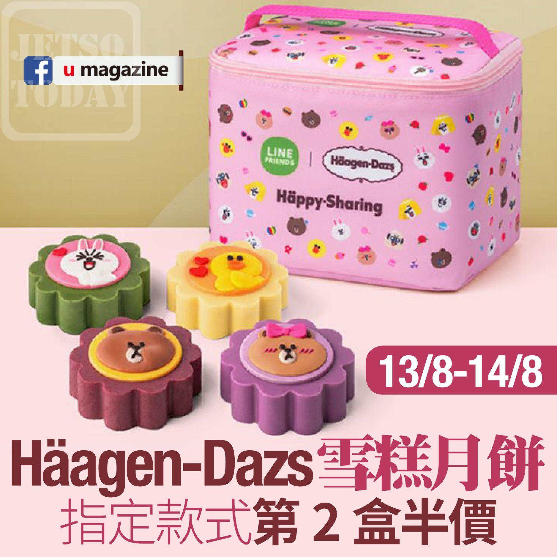 Haagen-dazs 快閃優惠 LINE 月餅 半價優惠 - Jetso Today