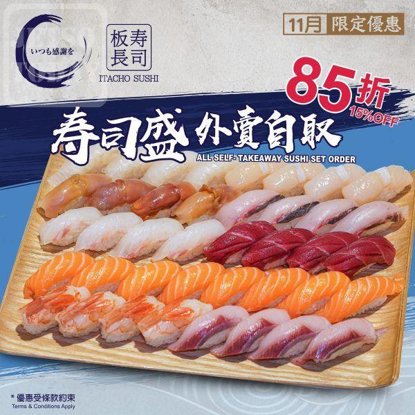 板長壽司 Itacho Sushi #外賣自取 11月限定外賣自取壽司盛 85 折