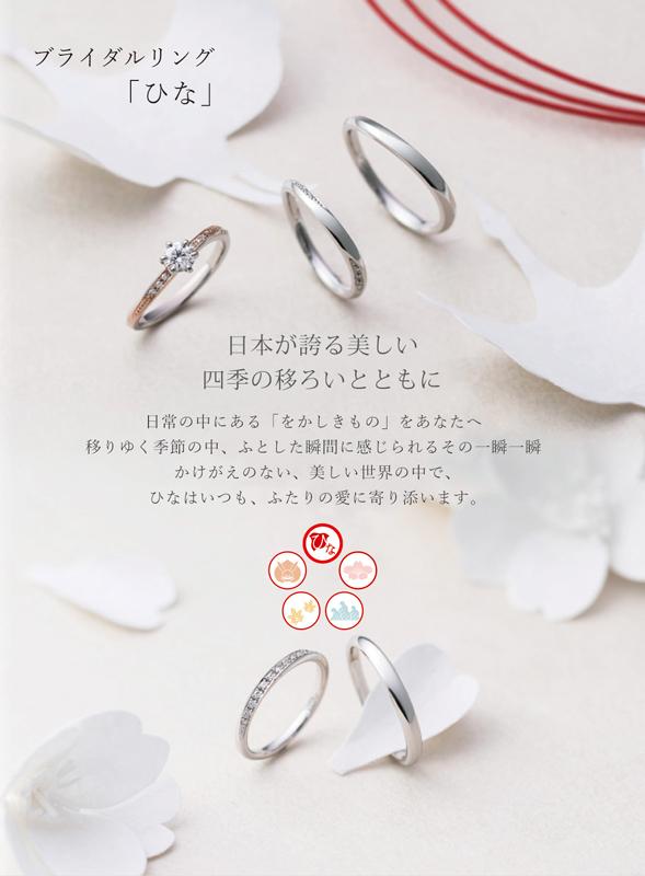 ひな婚約指輪・結婚指輪