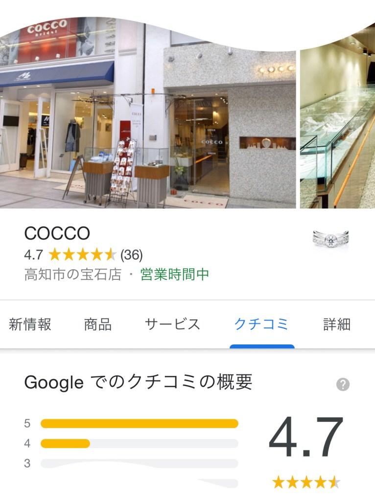 COCCO口コミ