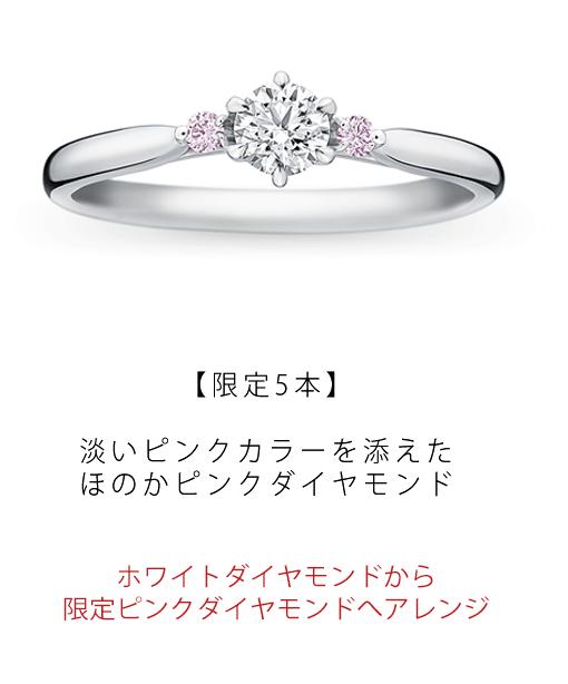 ピンクダイヤモンドの限定婚約指輪