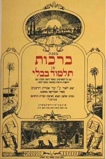 Survivors' Talmud (US army, 1951)