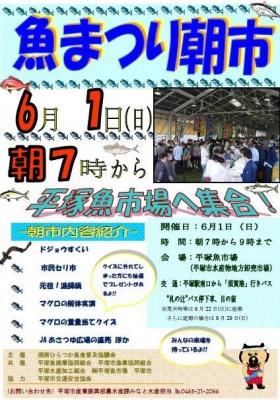 2014平塚魚まつり朝市